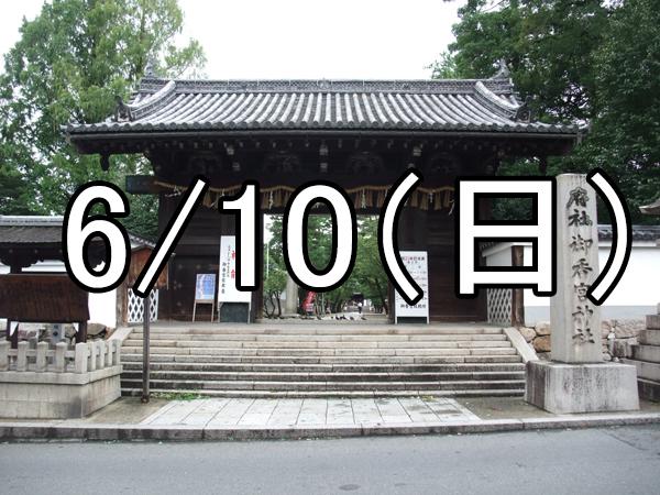 伏見散策コン(京都)Over 40