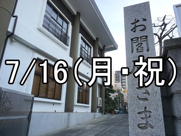 川崎散策コン(神奈川)