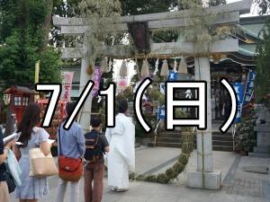 川越八幡宮茅の輪くぐりコン3(埼玉)