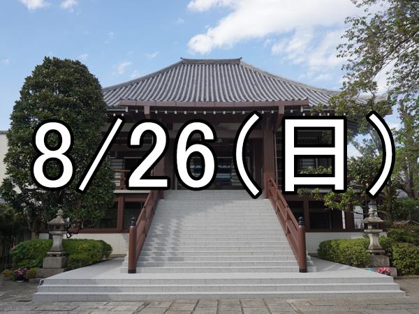 全生庵幽霊画展コン(東京)