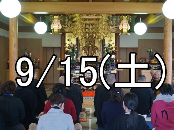お坊さんとの出会いイベント『縁結びの会』(大阪)