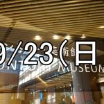 醍醐寺真言密教の宇宙展コン(東京)
