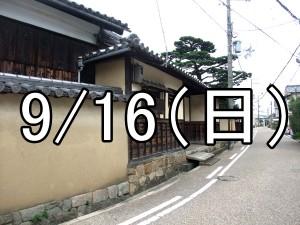 岸和田だんじり祭コン(大阪)