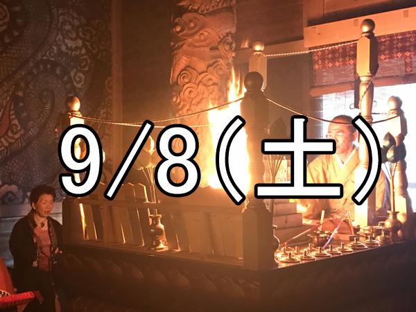 證誠院護摩祈祷コン(千葉)