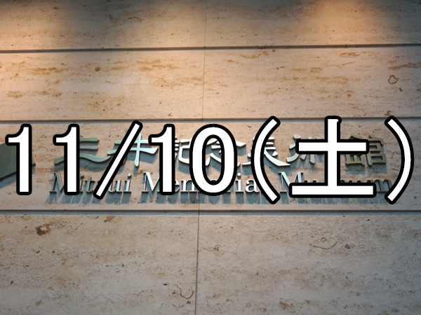 仏像の姿展コン(東京)Under 40