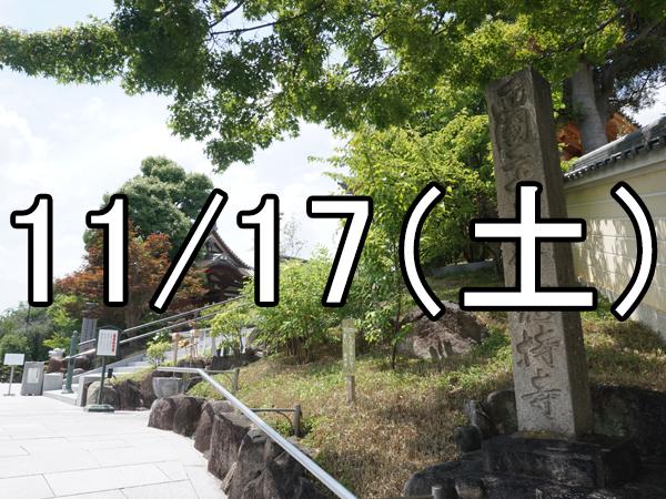 総持寺展コン(大阪)