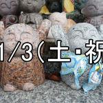 祐天寺特別公開コン(東京)Over 40
