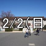 大報恩寺展コン(東京)