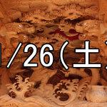 赤羽散策コン(東京)not T