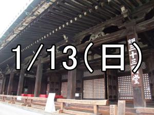 三十三間堂楊枝のお加持コン(京都)