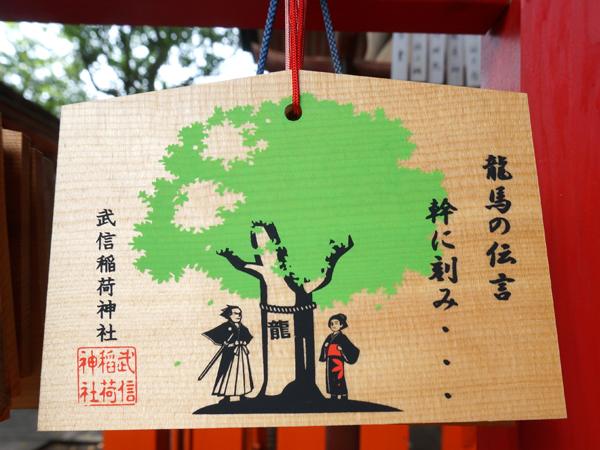 武信稲荷神社の絵馬