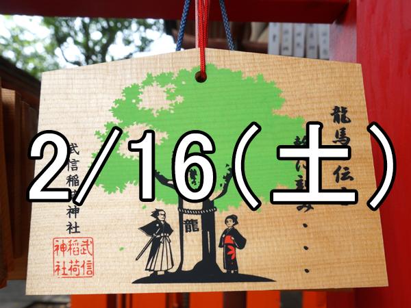 大宮・西ノ京散策コン(京都)