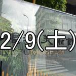 酒呑童子絵巻展コン(東京)