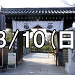 建仁寺特別公開コン(京都)