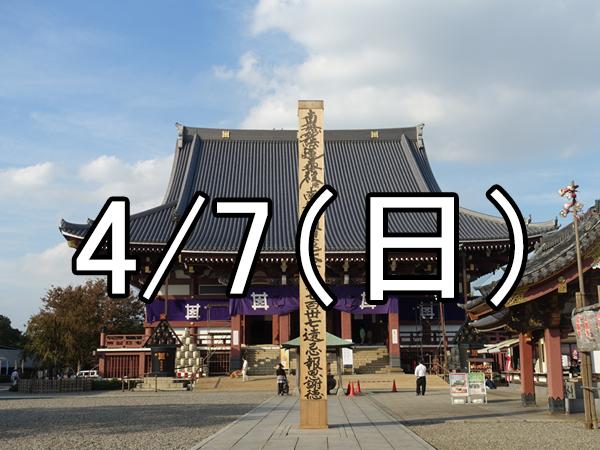 池上本門寺春まつりコン(東京)Over 30