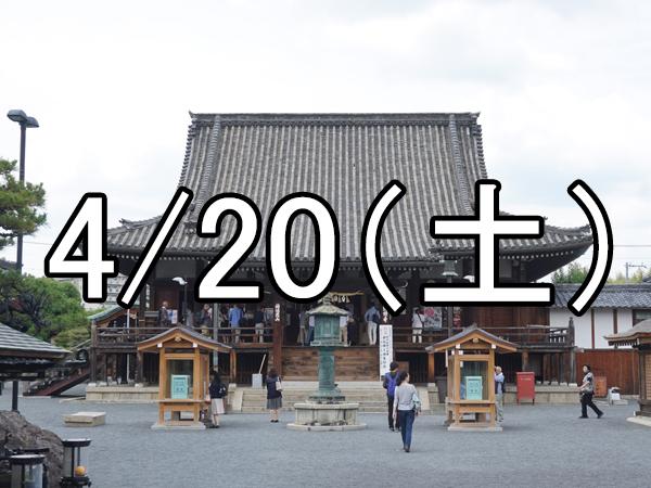 総持寺秘仏本尊御開扉コン(大阪)Under 40