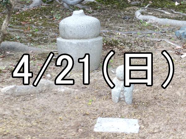 東山散策コン(京都)Over 40