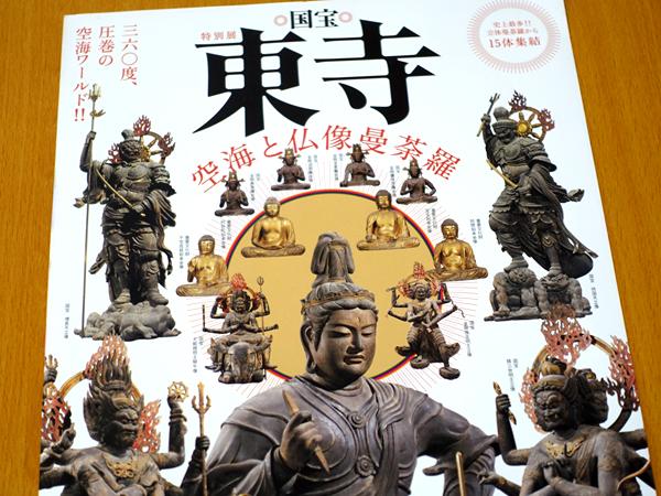 国宝 東寺-空海と仏像曼荼羅展
