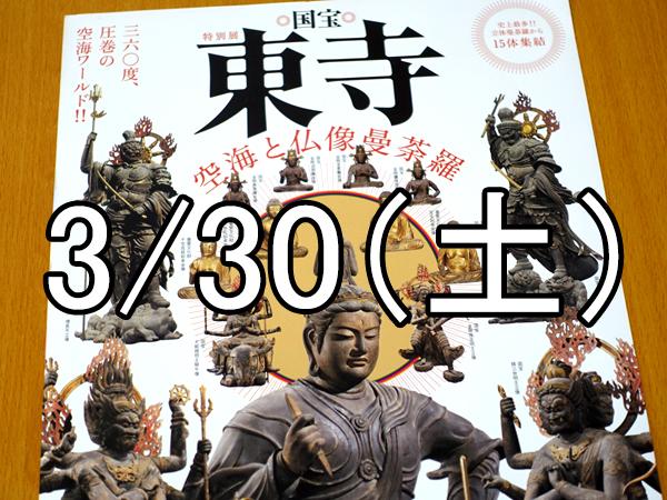国宝 東寺-空海と仏像曼荼羅展コン(東京)Over 40