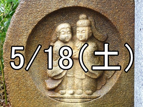 長寶寺秘仏本尊御開扉コン(大阪)