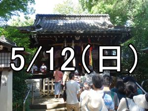 長崎獅子舞と下落合散策コン(東京)