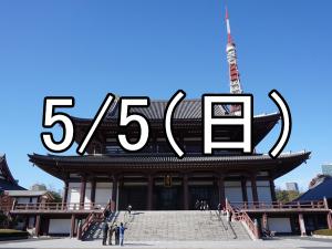 浜松町散策コン(東京)Over 45