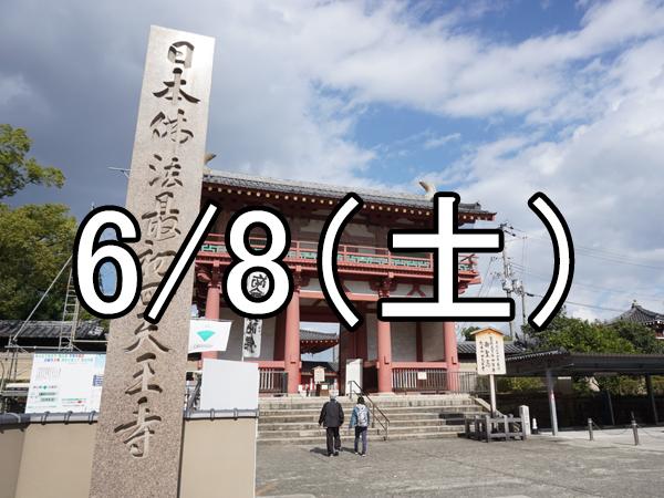 四天王寺新西国霊場会出開帳コン(大阪)