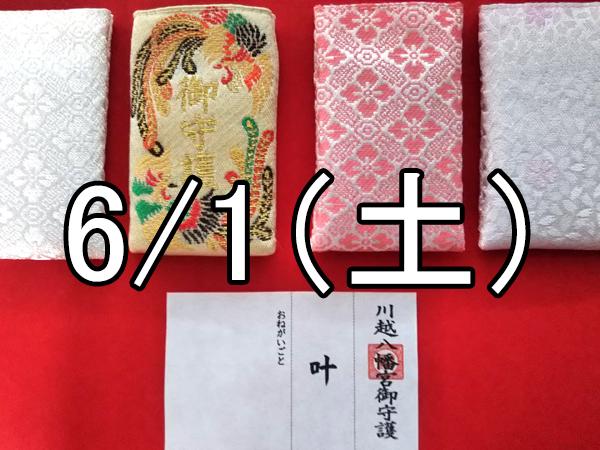 川越八幡宮でお守り作りコン(埼玉)