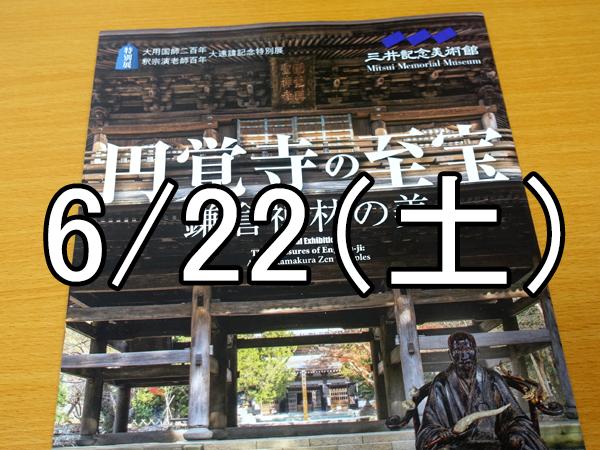 円覚寺の至宝展コン(東京)Over 35