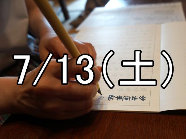 はひふへ本光寺写経コン8(千葉)not T