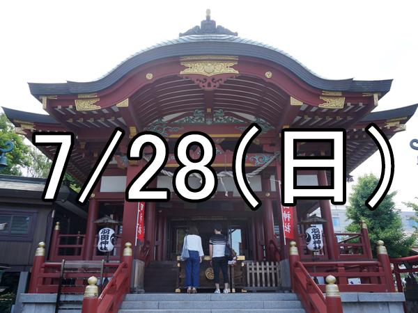 羽田神社例大祭コン(東京)Over 40
