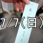 白峯神宮精大明神祭コン(京都)