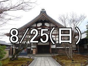 高台寺百鬼夜行展コン(京都)not T