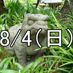 堂本印象のほとけと等持院参拝コン(京都)