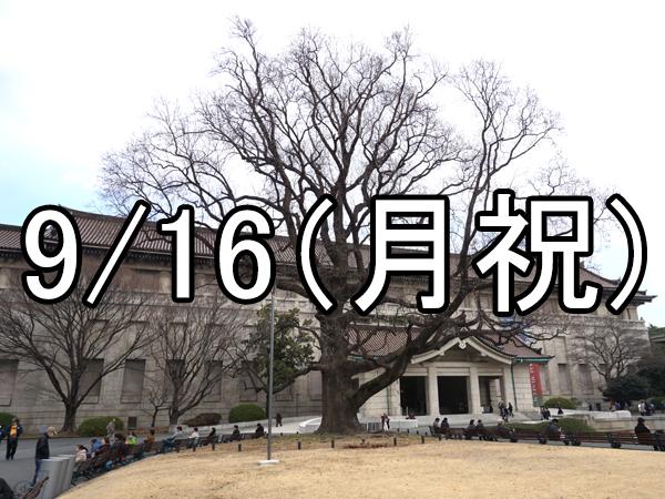 奈良大和四寺のみほとけ展コン(東京)Over 45