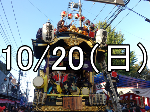 川越八幡宮で川越祭りコン5(埼玉)