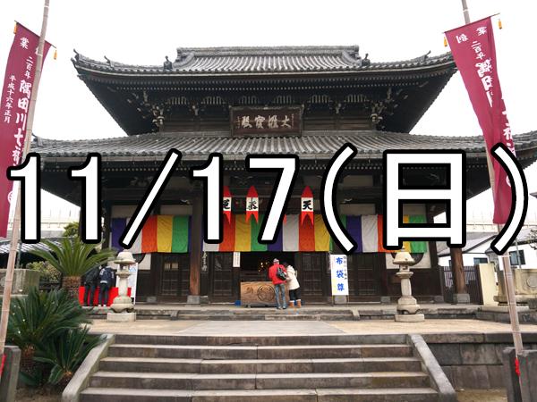 隅田川・浅草散策コン(東京)Over 40