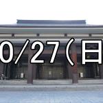 おいでーや南御堂コン(大阪)