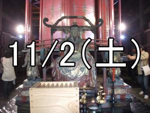 増上寺周辺文化財ウィークコン(東京)