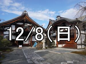 妙顕寺秋の特別拝観コン(京都)