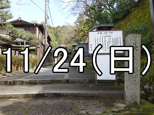 長楽寺秋季特別展コン(京都)Over 40