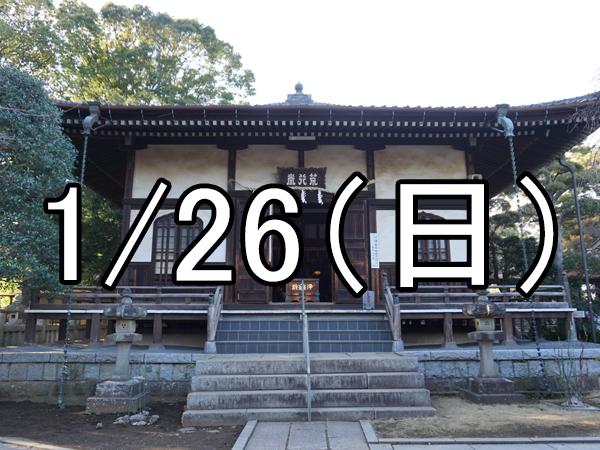 中山法華経寺荒行僧によるご祈祷コン5(千葉)not T