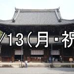 泉山七福神巡りコン(京都)