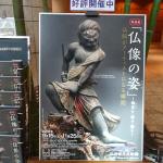 仏像の姿展