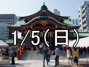 日本橋七福神巡りコン(東京)