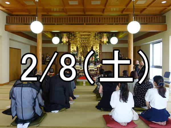 お坊さんとの出会いイベント『縁結びの会』(京都)