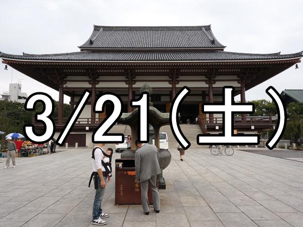 西新井大師ご縁日コン(東京)