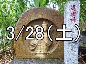 中井出世不動尊ご開帳コン(東京)Over 45