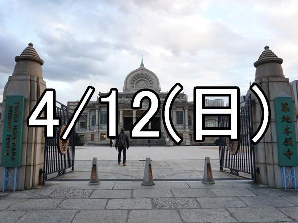 築地本願寺花まつりコン(東京)