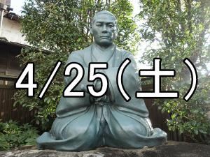 新選組近藤勇の命日コン(東京)Over 35